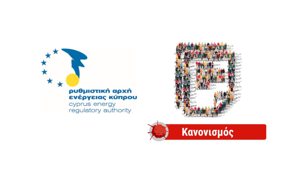 Απόφαση - Μείωση της Τιμής Ηλεκτρισμού κατά 10%
