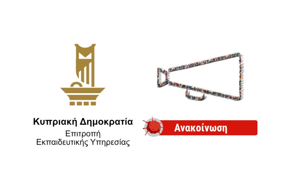 Ανακοίνωση - Επιτροπή Εκπαιδευτικής Υπηρεσίας