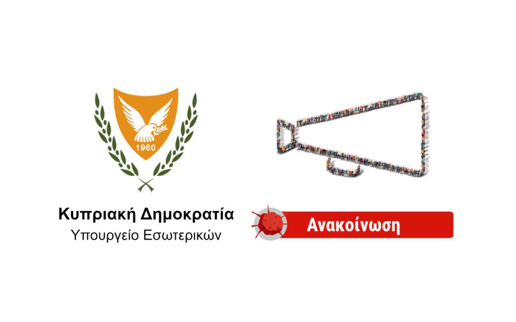 Ανακοίνωση - Γραμμή ενημέρωσης από το Υπουργείο Εσωτερικών και την Πολιτική Άμυνα