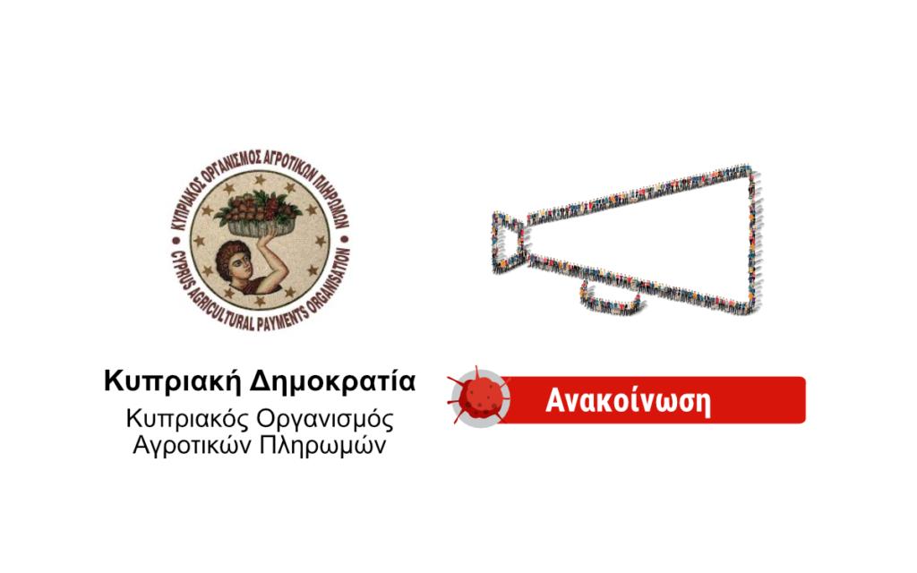 Ανακοίνωση - Κυπριακός Οργανισμός Αγροτικών Πληρωμών