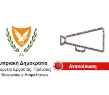 Επιπρόσθετα Μέτρα του Υπουργείου Εργασίας